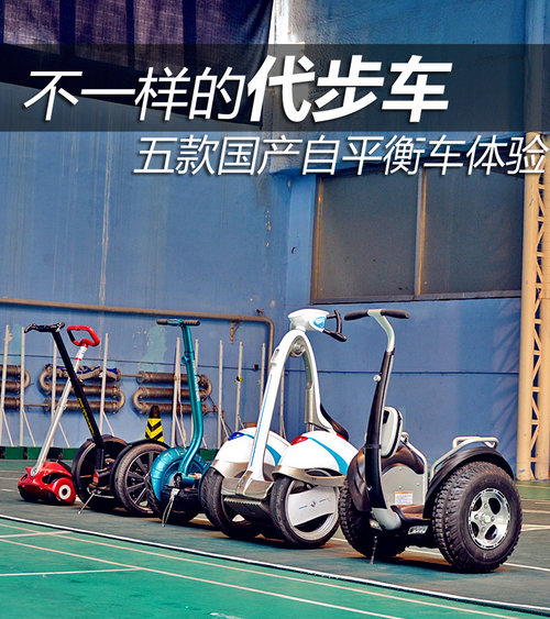 5款国产电动自平衡车