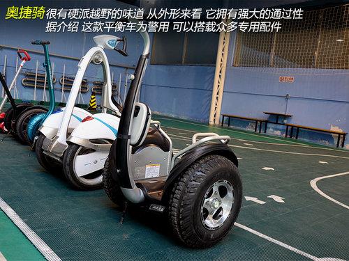 新世纪平衡车