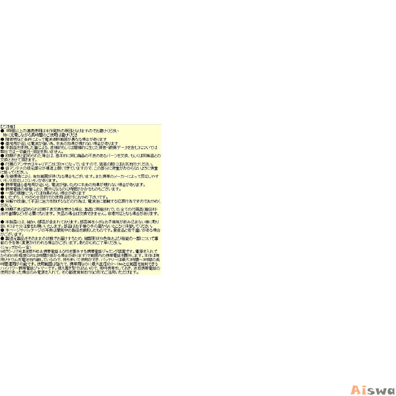 【携帯電話電波遮断機】GPS対応ハイパワー携帯電話ジャマーj17a 3jpg