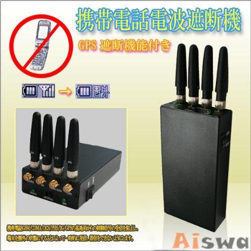 【携帯電話電波遮断機】GPS対応ハイパワー携帯電話ジャマーj17a 4