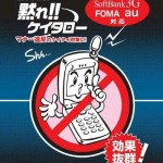 プランテック 迷惑携帯電話防止機 黙れケイタロー(iPhone3G3GS対応) CX-3000 32173